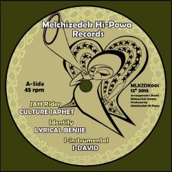 Culture Japhet / Lyrical Benjie / I-David /  - JAH Rider EP - 12""